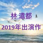 林遣都のドラマ2019!出演予定と過去作、CM出演作品も!