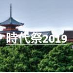 時代祭2019の有料観覧席のおすすめ☆発売日と購入方法!車いすでの観覧は可能?