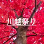 川越祭り2019山車の数とルートを紹介!時間や参加する山車についても