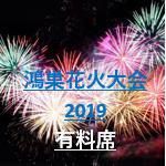 鴻巣花火大会2019の有料席チケットや時間と打ち上げ場所についても!