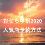 おせち早割2020予約はいつからいつまで?人気店の予約方法と値段も紹介!