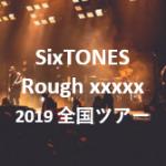 SixTONES全国ツアー2019チケット申し込みはいつから?場所会場と日程も!
