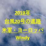 台風20号2019米軍ヨーロッパの進路最新とWindy!日本への影響はある?