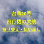 台風20号2019飛行機欠航最新!空港や新幹線情報と振り替えと払い戻し方法も