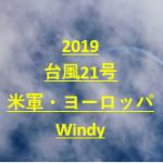 台風21号2019米軍とヨーロッパ進路最新とWindyは?日本へ影響があるかも!