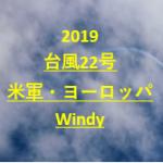 台風22号2019米軍ヨーロッパの進路最新とWindy!日本への影響はある?