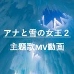 アナと雪の女王2主題歌のMV動画&日本語歌詞!オラフソロと最新予告も紹介!