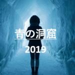 青の洞窟渋谷イルミネーション2019の食事や周辺などデートのおすすめ!