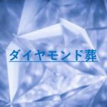 遺骨からダイヤモンドを作る値段と注文方法や手続きも紹介
