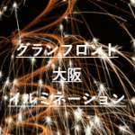 グランフロント大阪イルミネーション2019はいつからいつまで?点灯式やクリスマスツリーも!
