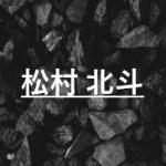 松村北斗の義足の動画!ドラマ過去出演作品と入所日やBIShadowとバカレア組も!