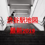 渋谷駅の地図最新!2019年11月新しい出入口一覧とエリアについても