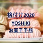 格付け2020でYOSHIKIが食べるお菓子を予想!星のクッキーやおかきはどこで買える?