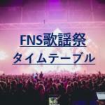 FNS歌謡祭2019第2夜のタイムテーブルの発表はいつで調べ方は?キンプリやジャニーズwestとキスマイの出演時間も予想!