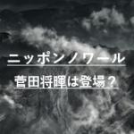 ニッポンノワール3年A組キャストまとめ!菅田将暉の登場はあるか考察