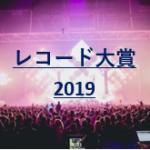 レコード大賞2019タイムテーブル発表はいつで調べ方は?乃木坂や欅坂/日向坂の出演時間も!