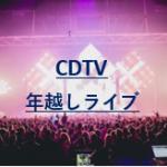 CDTV年越しライブ2019-2020の出演者発表はいつで何時から何時まで?動画配信も!