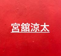 大学 宮舘涼太