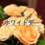 ホワイトデーのお返しに花の意味は?一輪や花束、飴など意味の一覧も!