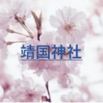 靖国神社桜祭り2020屋台はいつからいつまで?出店と混雑やトイレについても!